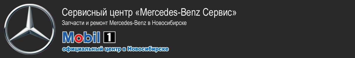 Mercedes-Benz Сервис