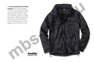 куртка мужская непромокаемая