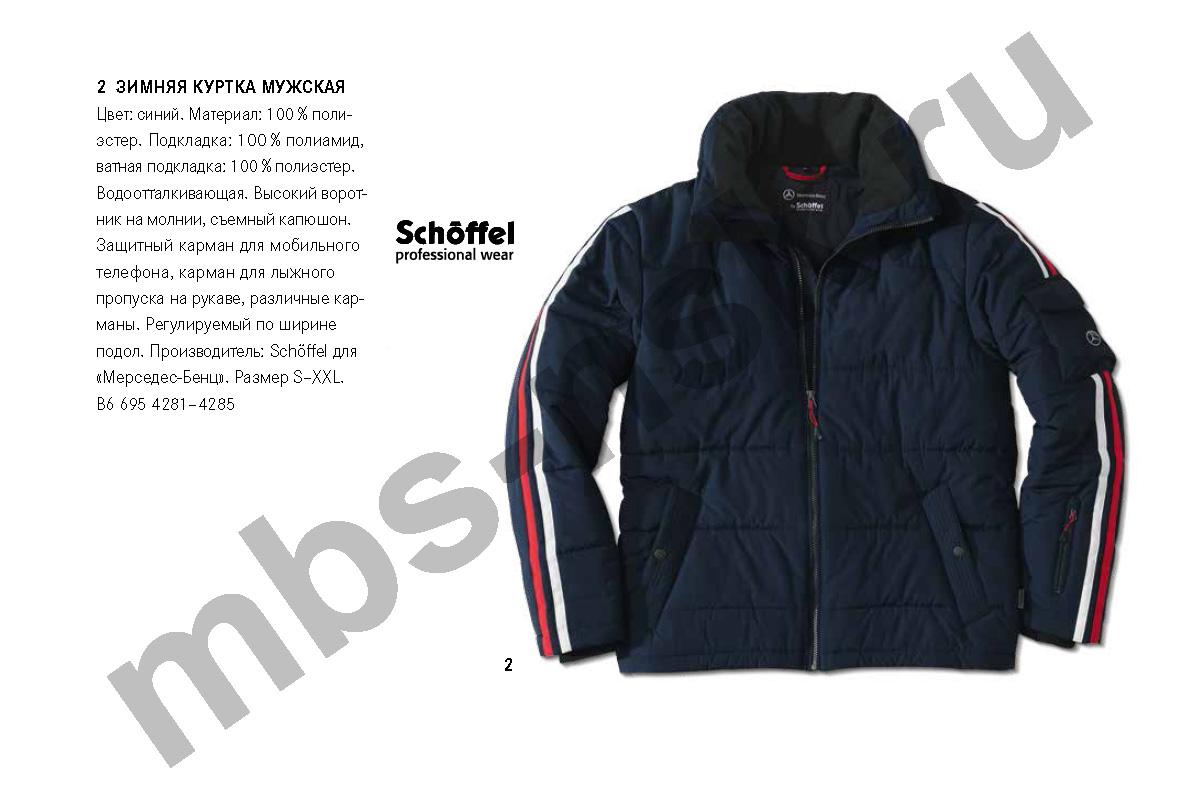 куртка мужская мерседес бенц