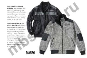 куртка водительская мужская; куртка мужская active shell, trucker