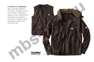"""куртка """"2 в 1"""" мужская"""