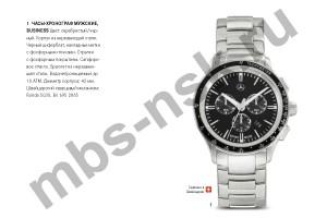 часы-хронограф мужские, business