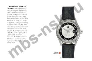 наручные часы мужские, automatik