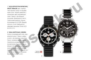 часы-хронограф мужские, sport fashion; часы наручные, chrono