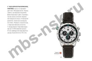 часы-хронограф мужские, heritage