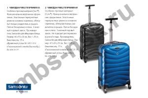 чемодан firelite spinner 55; чемодан firelite spinner 69