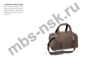 дорожная сумка classic