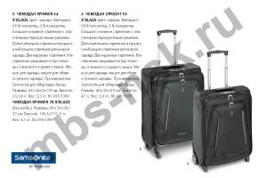 чемодан spinner 64 x'blade; чемодан upright 55 x'blade;