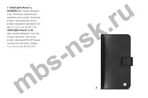 чехол для iphone 6, business