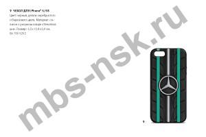чехол для iphone 5/5s, basic