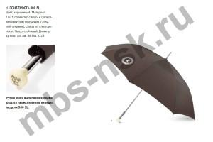 зонт-трость 300 sl