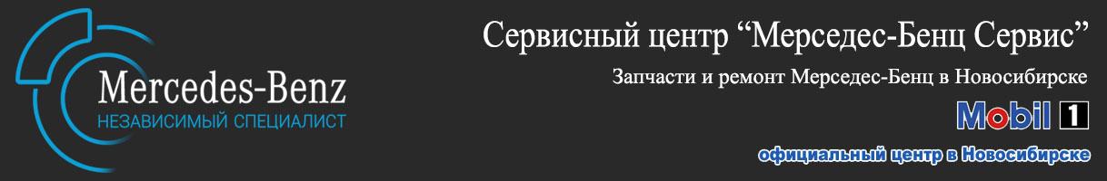 Мерседес-Бенц Сервис